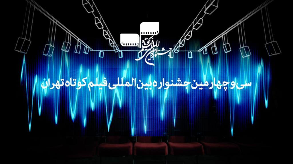 کیفیت پخش صدای فیلمها در جشنواره فیلم کوتاه تهران ارتقا مییابد