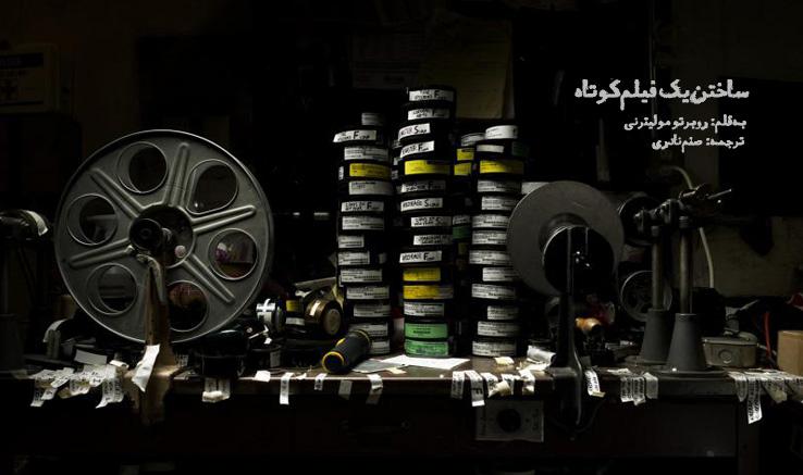 ساختن یک فیلم کوتاه (کمک هزینه-بخش اول)