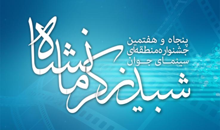 روزشمار پایان مهلت ثبت نام در جشنواره منطقهای سینمای جوان کرمانشاه