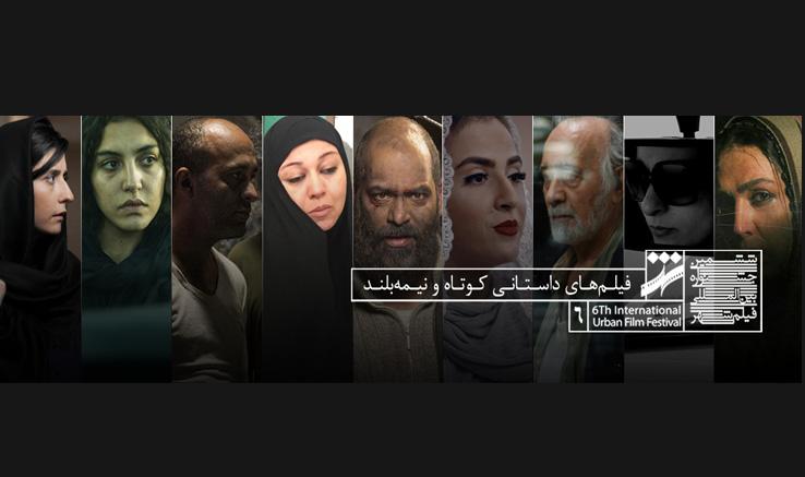 «به چشم خواهری» و «اول پاییز» در جشنواره فیلم کوتاه شهر