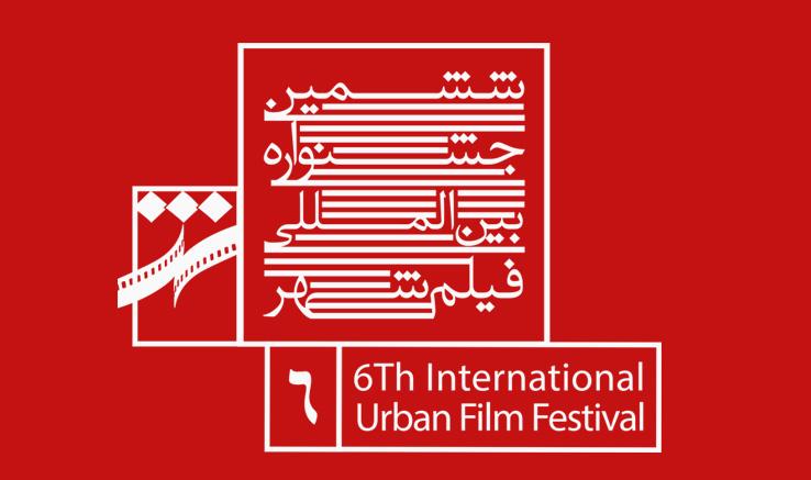 ۶ فیلم کوتاه انجمن سینمای جوانان ایران در جشنواره شهر