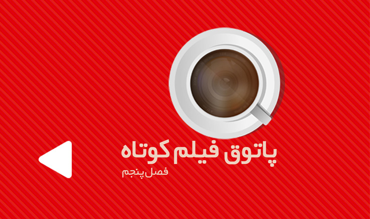 آغاز فصل پنجم پاتوق فیلم کوتاه