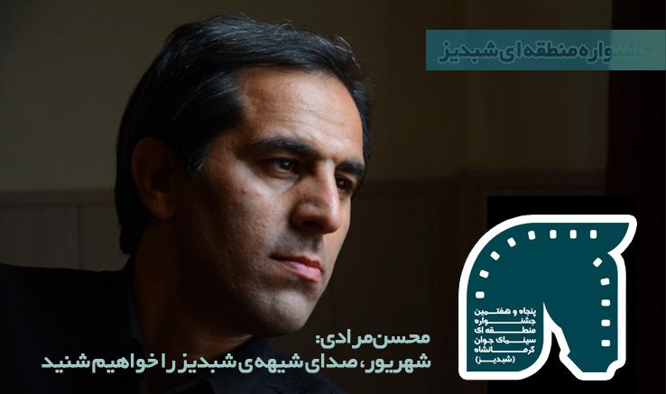 شهریور، صدای شیهه ی شبدیز را خواهیم شنید / نوشتاری از محسن مرادی