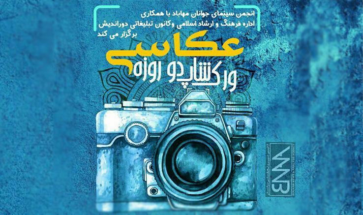 کارگاه دوروزه عکاسی در انجمن سینمای جوانان مهاباد برگزار میشود
