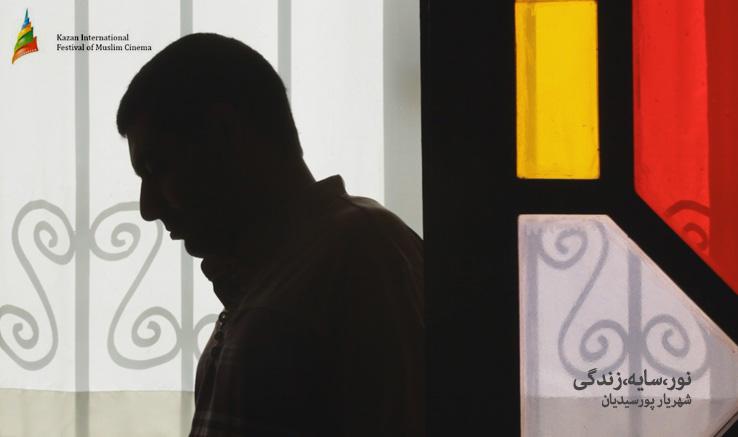 ۳ فیلم کوتاه ایرانی در راه جشنواره «کازان» روسیه