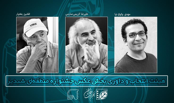 اسامی هیئت انتخاب و داوری بخش عکس جشنواره منطقهای سینمای جوان«شبدیز»