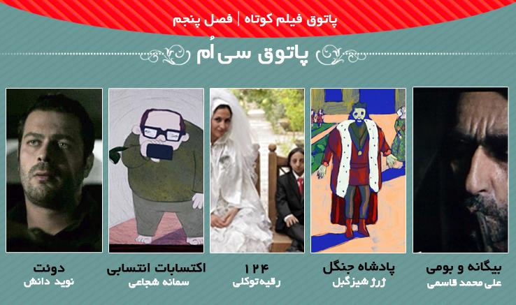 برگزاری سیامین جلسه پاتوق فیلم کوتاه
