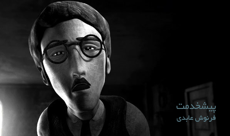 انیمیشن «پیشخدمت» نامزد دریافت جایزه جشنواره الچه اسپانیا شد