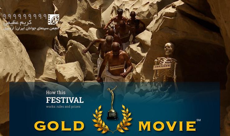 ۹۹۹۹۹۹۹۹۹ بهترین فیلم جشنواره فیلم طلایی لندن