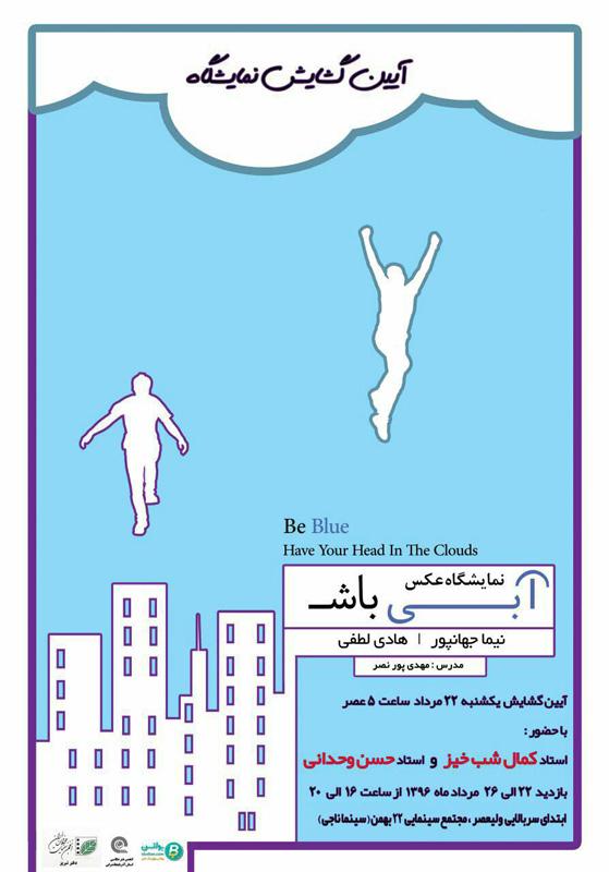 برپایی نمایشگاه عکس «آبی باش» در تبریز