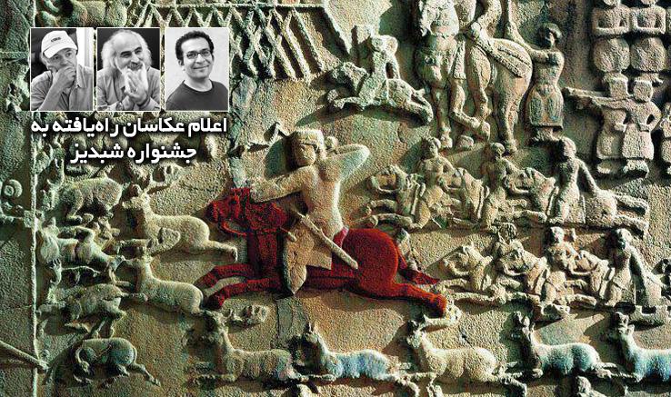 اسامی عکاسان راهیافته به بخش مسابقه جشنواره منطقهای «شبدیز» اعلام شد