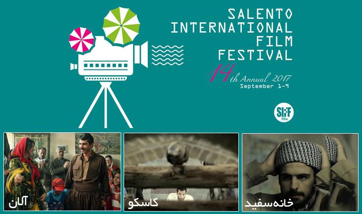 سالنتو ایتالیا میزبان سه فیلم کوتاه ایرانی