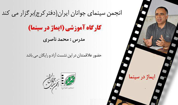 کارگاه « ایماژ در سینما» در دفتر کرج برگزار میشود