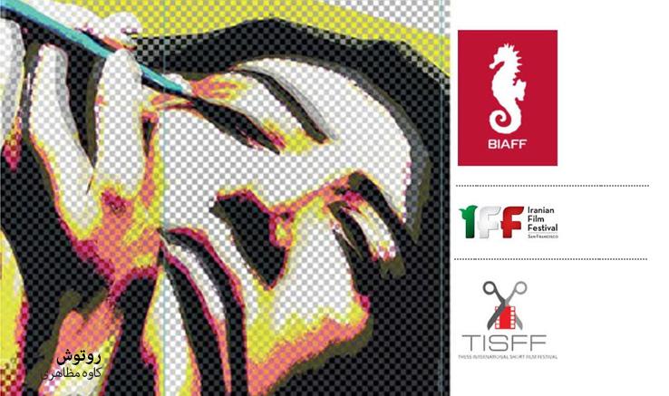 حضور «روتوش» در ۳ جشنواره بینالمللی