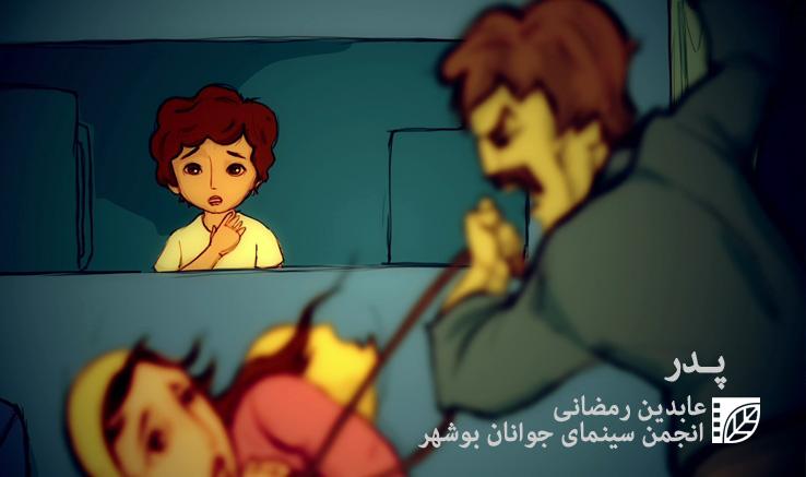 انیمیشن کوتاه «پدر» در بوشهر تولید شد