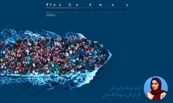 دومین جایزه جهانی برای «ترکم نکن»