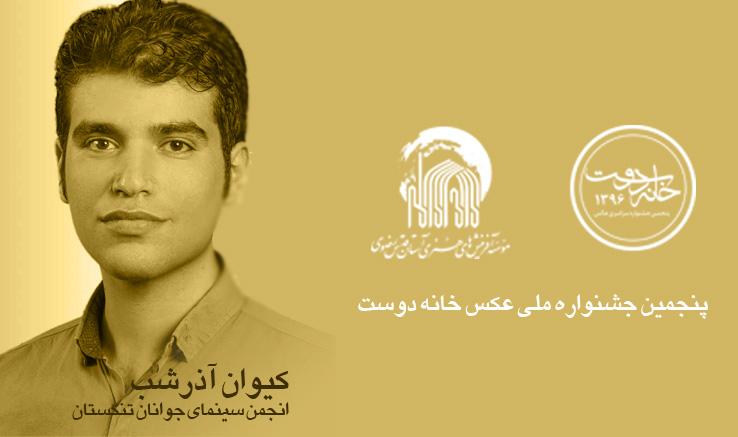 حضور عکاس تنگستانی در جشنواره ملی «خانه دوست»
