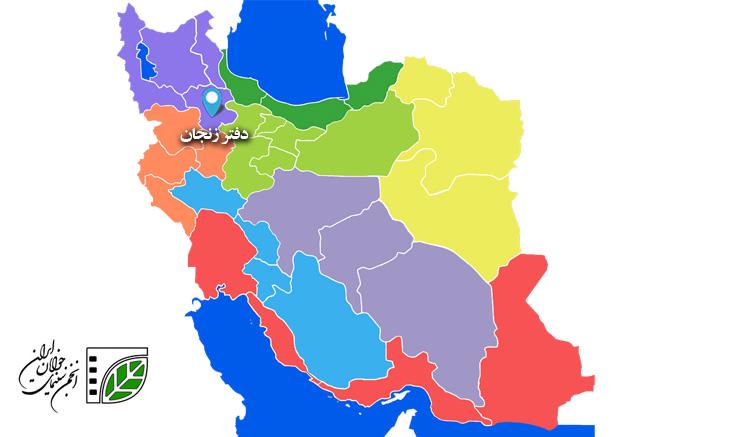 نمایش ۵ فیلم کوتاه از زنجان در جشنواره منطقهای سینمای جوان اردبیل-مشگینشهر