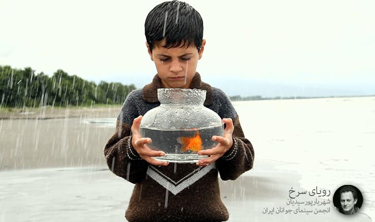 «رویای سرخ» در جشنواره فیلم سبز ایران