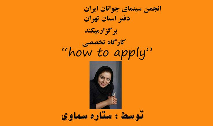 """کارگاه تخصصی """"how to apply"""" در تهران"""
