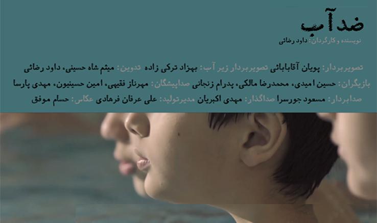 نمایش فیلم کوتاه«ضد آب» درتهران