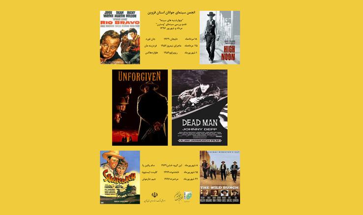 بررسی آثار وسترن تاریخ سینما در «چهارشنبههای سینما»