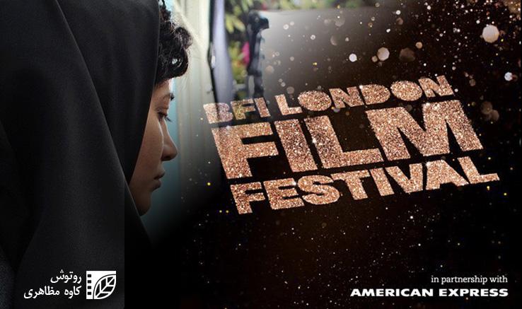 «روتوش» در جشنواره فیلم لندن