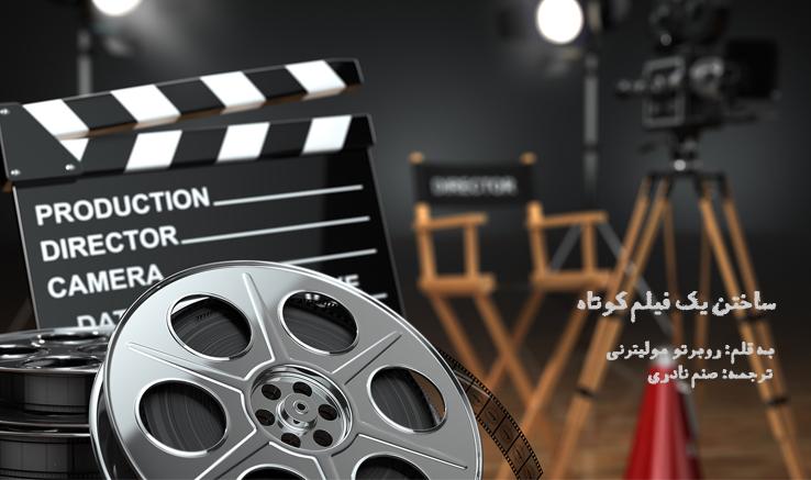 ساختن یک فیلم کوتاه (کمک هزینه-بخش دوم)