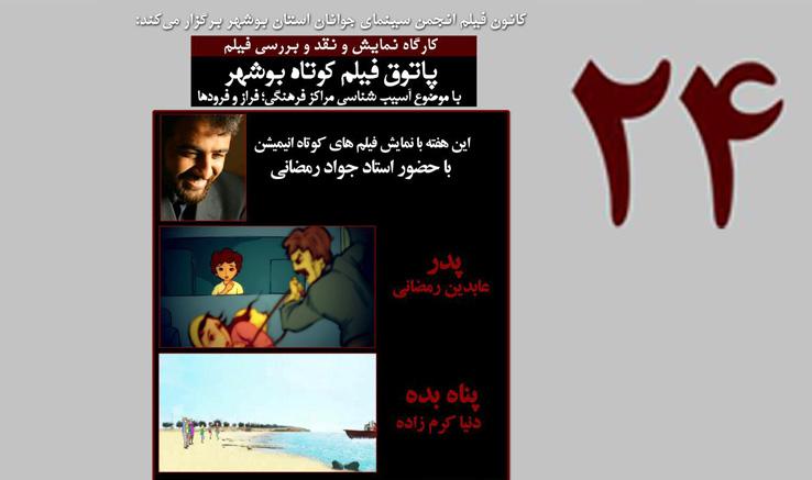 پاتوق فیلم کوتاه بوشهر به ایستگاه ۲۴ رسید