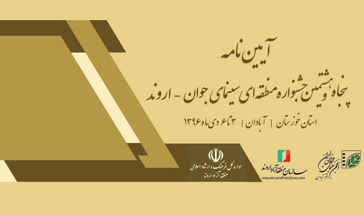  فراخوان پنجاه و هشتمین جشنواره منطقهای سینمای جوان- اروند