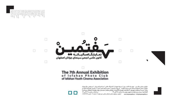 افتتاح هفتمین نمایشگاه سالیانه کانون عکس اصفهان