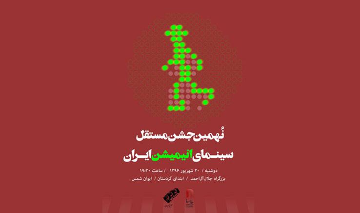 اعلام نامزدهای نهمین جشن مستقل سینمای انیمیشن