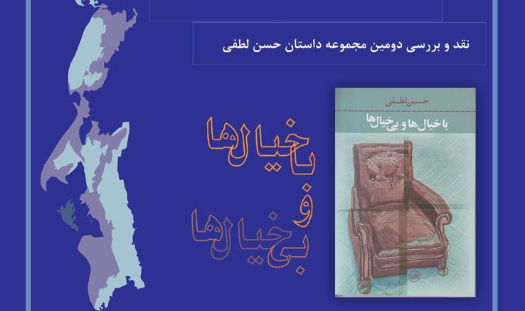 نقد وبررسی «با خیالها و بیخیالها» در قزوین