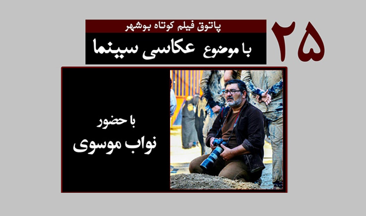 برگزاری بیست وپنجمین پاتوق فیلم کوتاه بوشهر