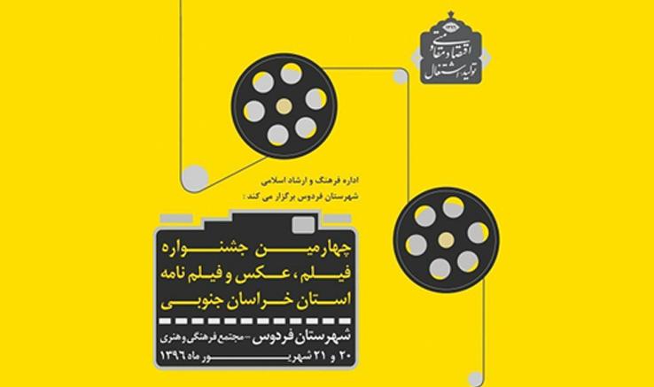 برگزاری جشنواره «فیلم، عکس و فیلمنامه» خراسانجنوبی