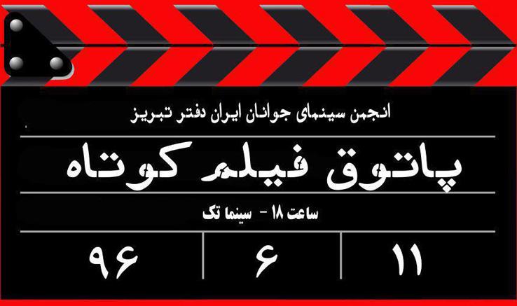شب و مه در پاتوق فیلم کوتاه تبریز