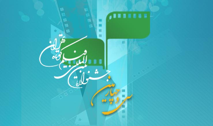 پوستر جشنواره فیلم کوتاه تهران رونمایی میشود
