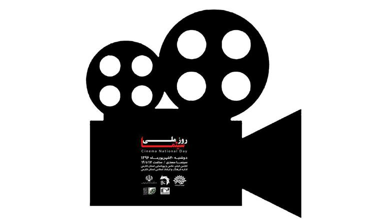 بزرگداشت روز ملی سینما در شیراز