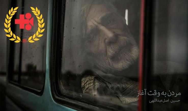 نمایش «مردن به وقت آغاز» در بلغارستان