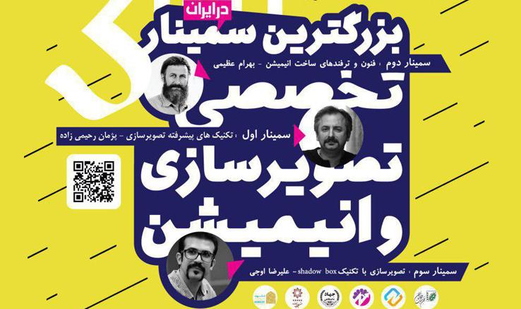 برگزاری ورک شاپ تخصصی تصویربرداری و فنون ساخت انیمیشن در مشهد