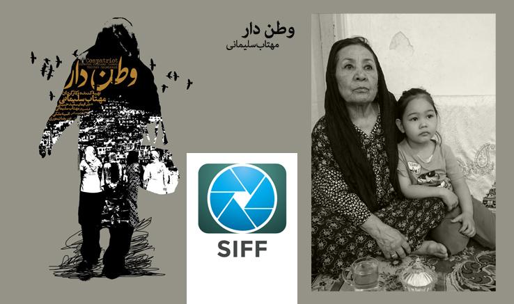«وطندار» بهترین مستند کوتاه جشنواره «SIFF»