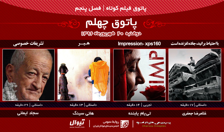 چهلمین پاتوق فیلم کوتاه با تشریفات خصوصی