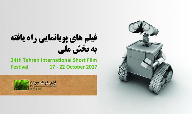 آثار پویانمایی راهیافته به بخش ملی سیوچهارمین جشنواره بینالمللی فیلم کوتاه تهران