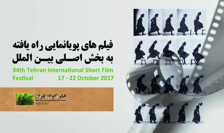 فیلمهای پویانمایی راهیافته به بخش اصلی بینالملل سیوچهارمین جشنواره فیلم کوتاه تهران