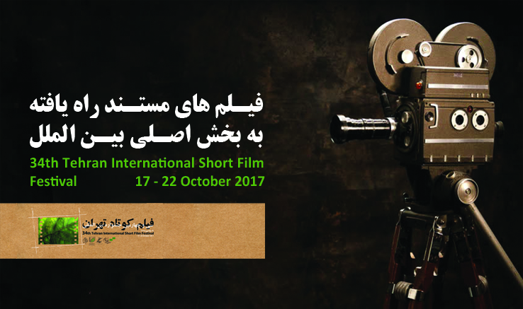فیلمهای مستند راهیافته به بخش اصلی بینالملل سیوچهارمین جشنواره فیلم کوتاه تهران