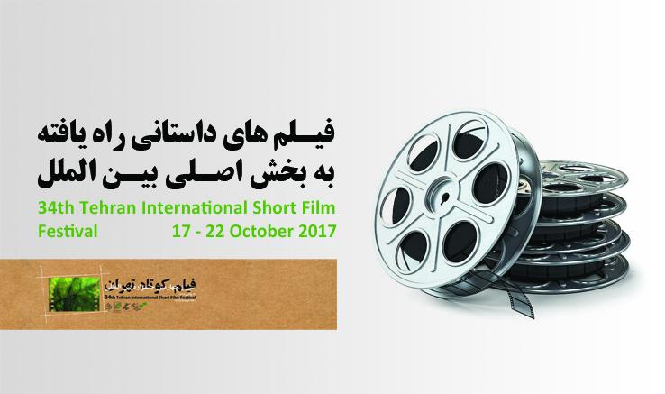فیلمهای داستانی راهیافته به بخش اصلی بینالملل سیوچهارمین جشنواره فیلم کوتاه تهران