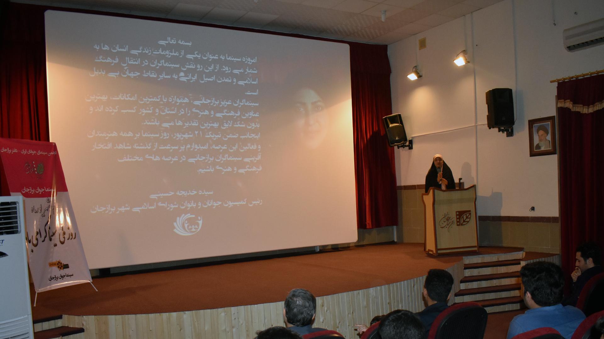 روز ملی سینما در برازجان
