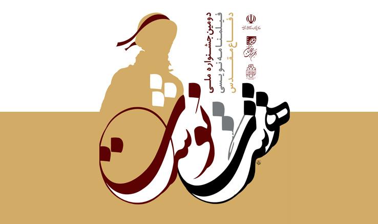 فراخوان دومین جشنواره ملی فیلمنامهنویسی «هشت نوشت»