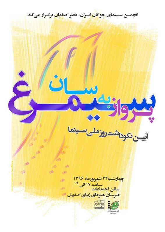 روز ملی سینما در اصفهان: پرواز بهسان سیمرغ