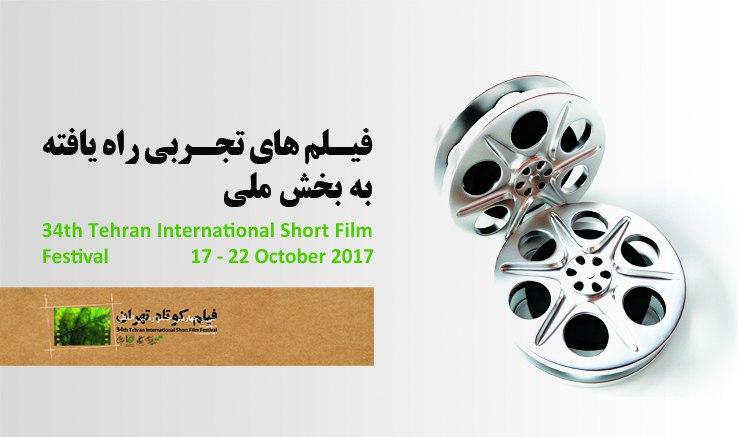 آثار تجربی راهیافته به بخش ملی سیوچهارمین جشنواره بینالمللی فیلم کوتاه تهران